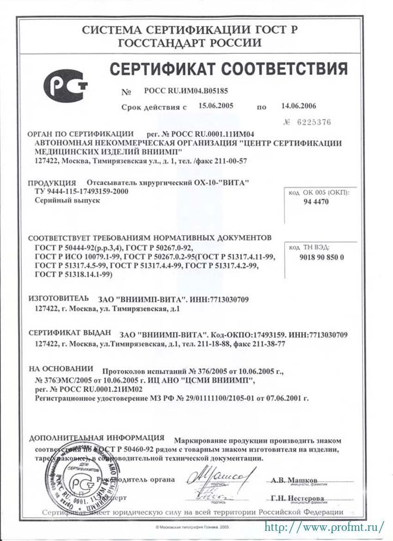 сертификат ОХ-10 Вита - Отсасыватель хирургический