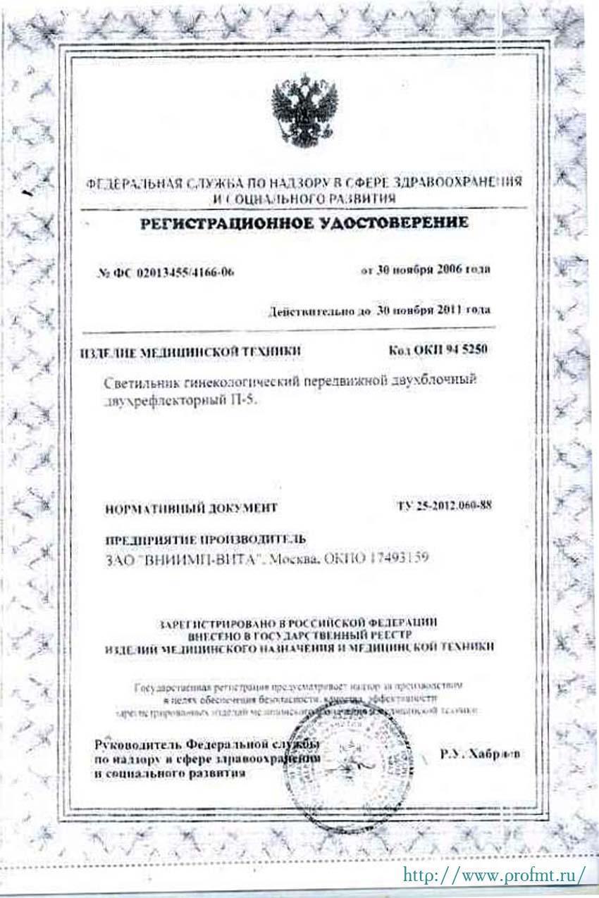 сертификат П-5 Светильник гинекологический, передвижной