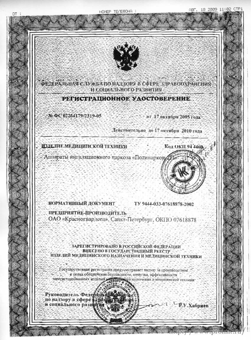 сертификат Полинаркон 2П Аппарат ингаляционного наркоза
