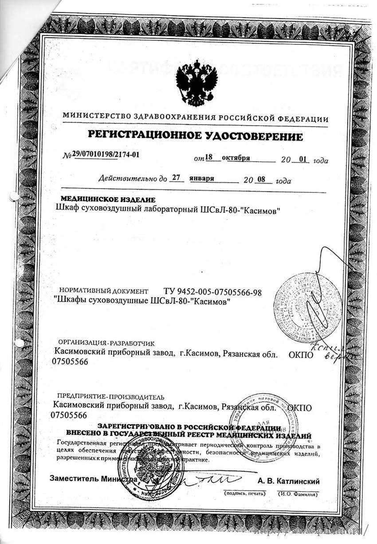 сертификат ШСвЛ-80 - Шкаф суховоздушный