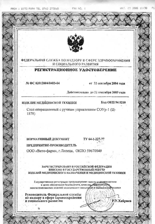сертификат СОУр-1 Стол операционный с ручным управлением