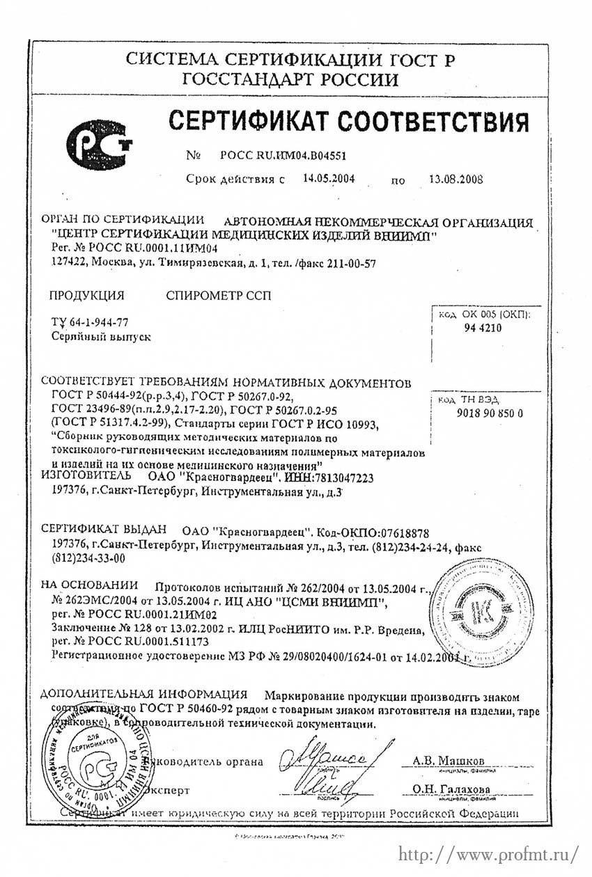 сертификат ССП Спирометр