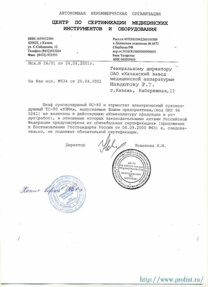 сертификат ТС-80 Термостат электрический суховоздушный