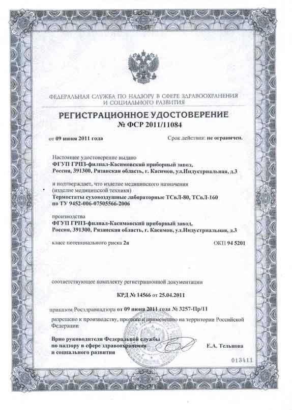 сертификат ТСВл-80, ТСвЛ-160 термостат суховоздушный