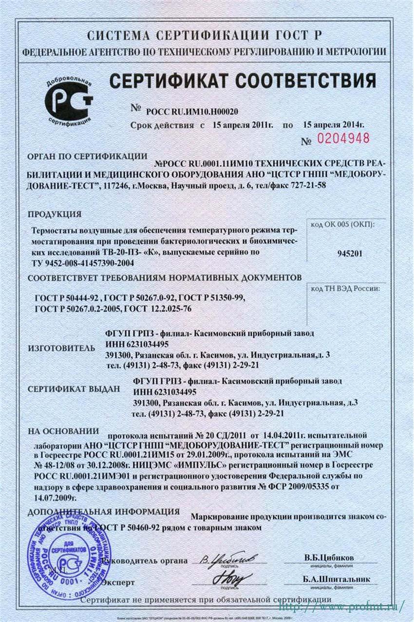 сертификат ТВ-20-ПЗ-К Термостат воздушный