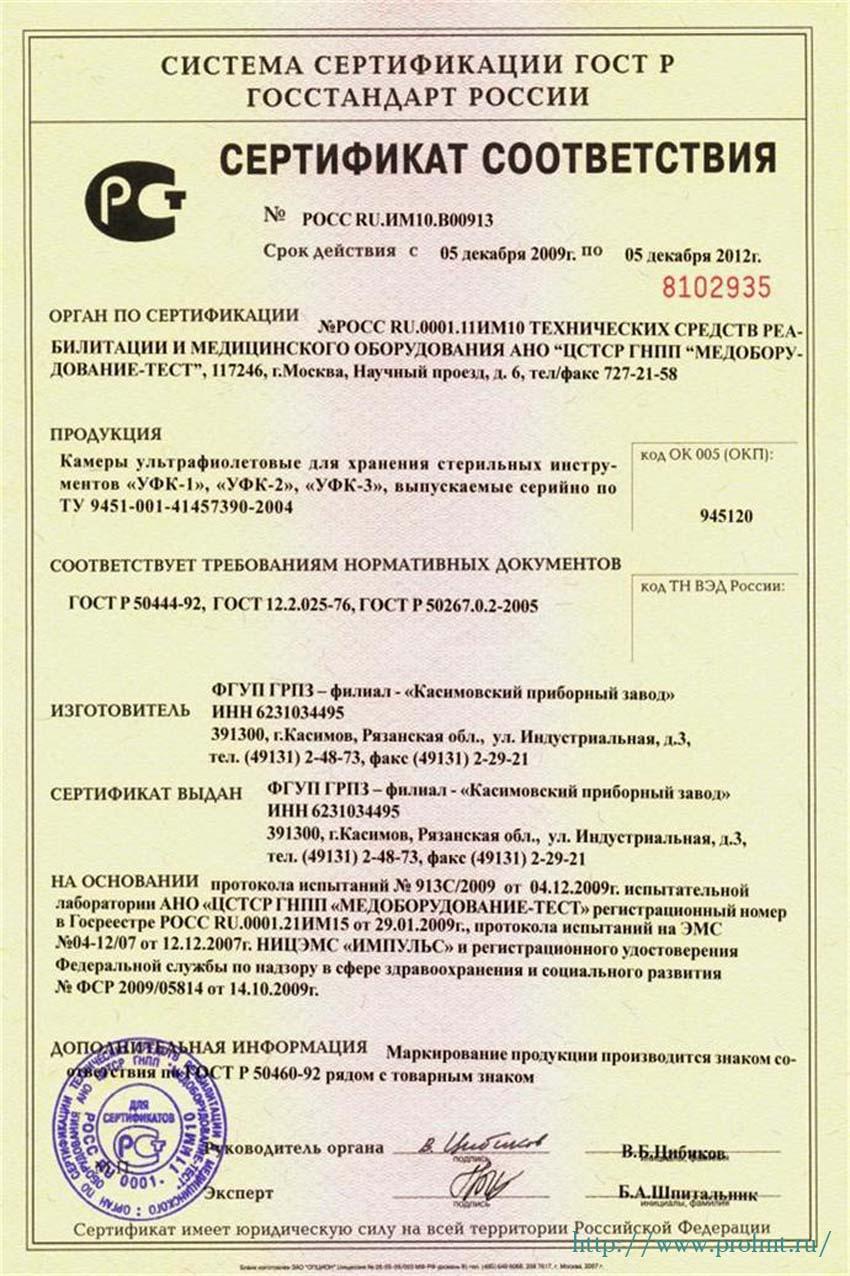 сертификат УФК-1 УФК-2 УФК-3 Камера ультрафиолетовая для хранения стерильных инструментов