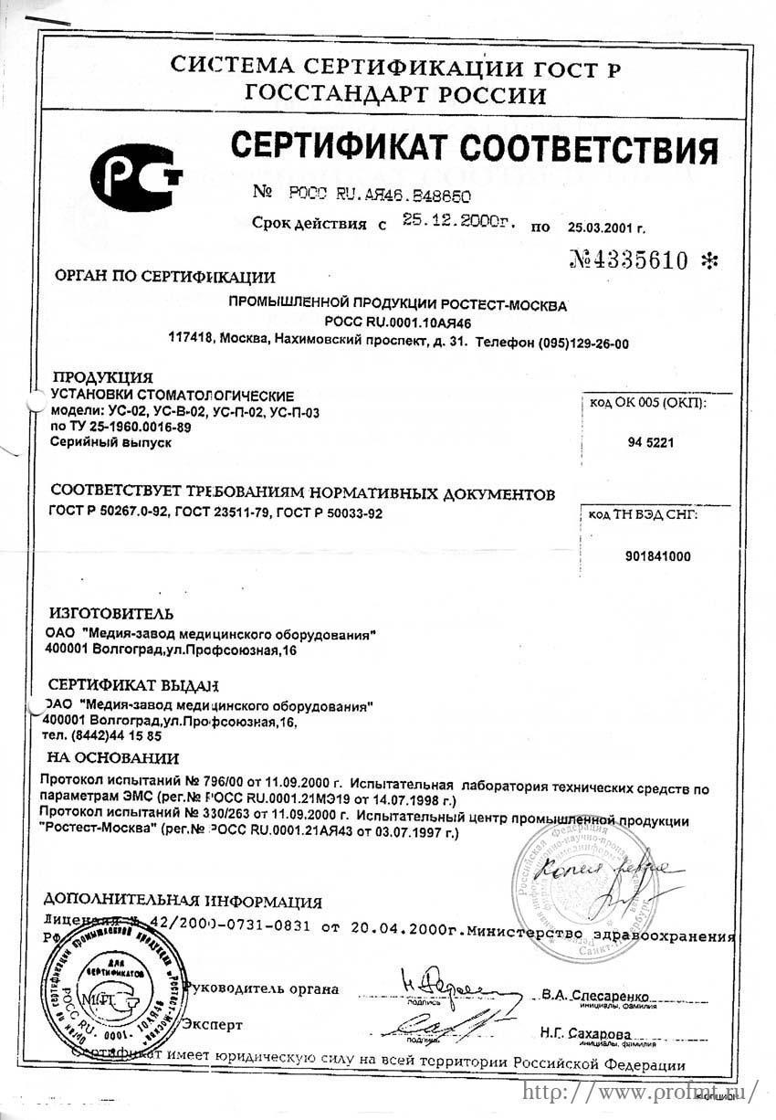 сертификат УС-02; УС-В-02; УС-П-02; УС-П-03 Установки стоматологические