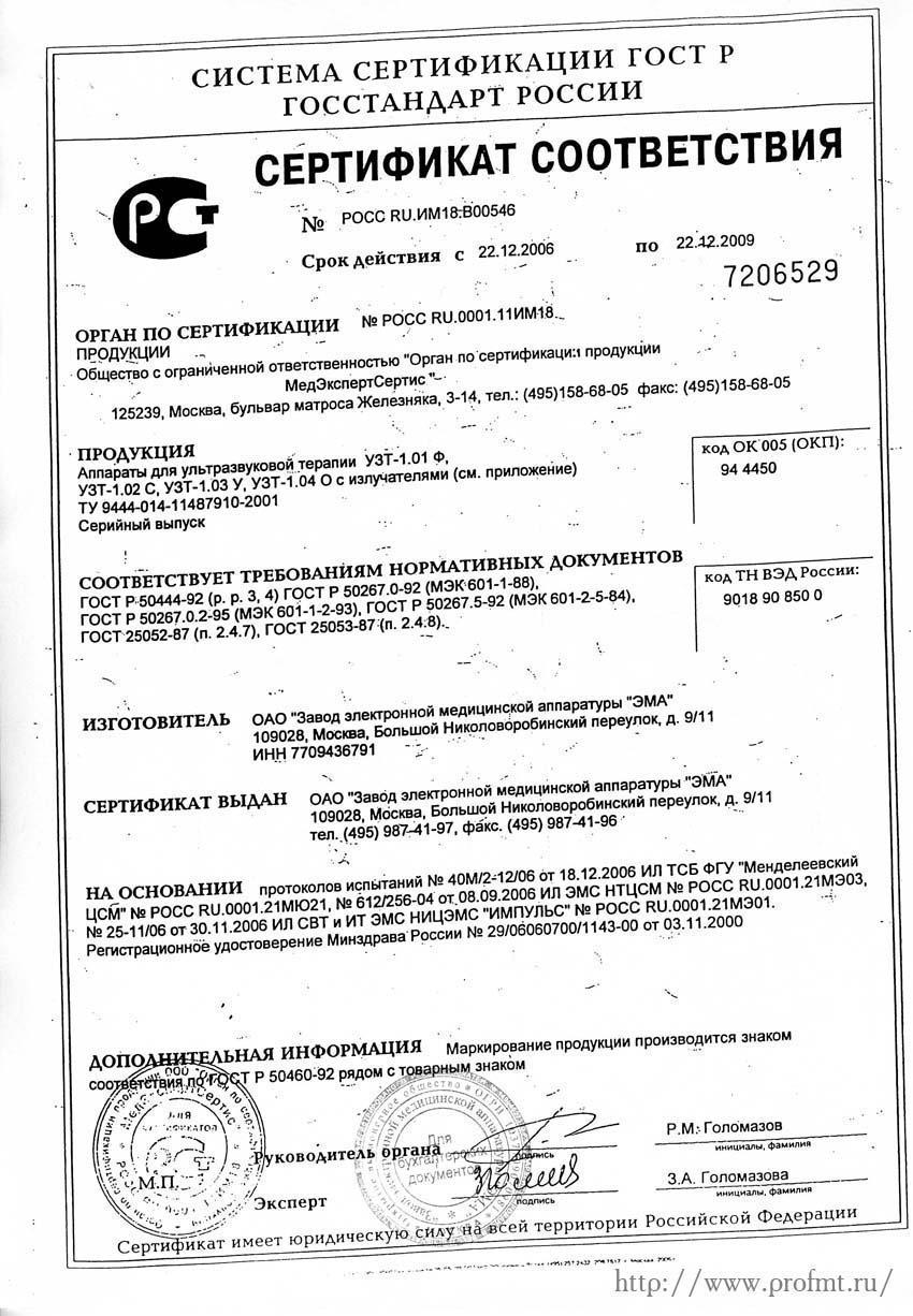 сертификат УЗТ 1.01 Ф - аппарат УЗТ терапии физиотерапевтический