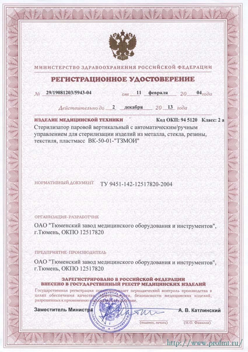 сертификат ВК-50-01 Стерилизатор паровой