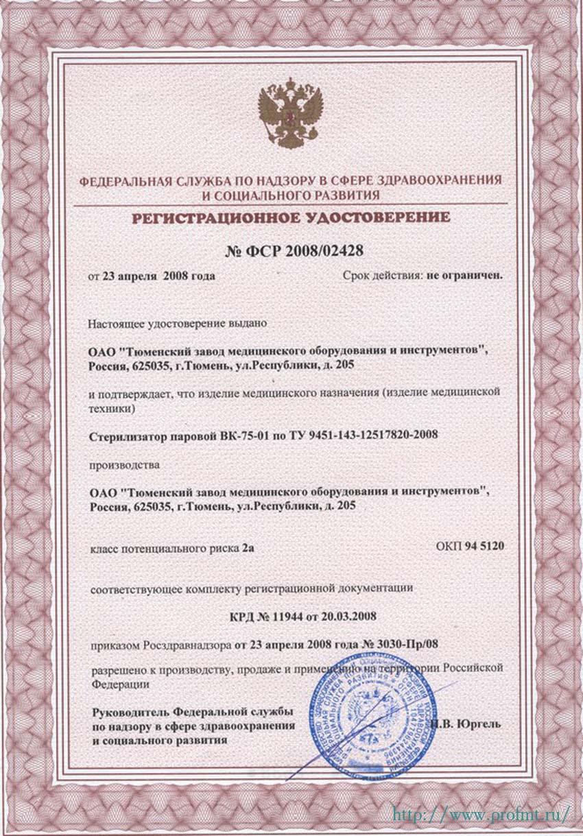 сертификат ВК-75-01 Стерилизатор паровой