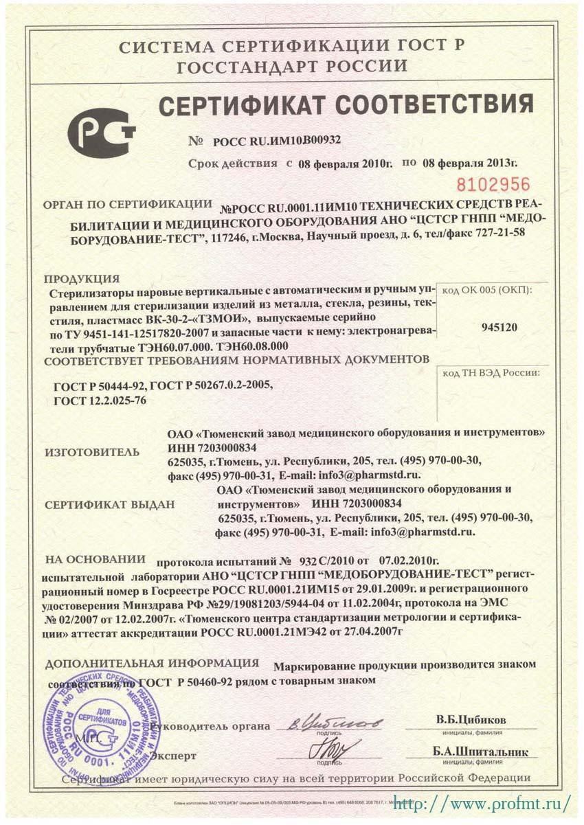 сертификат ВК-20-2 Стерилизатор паровой