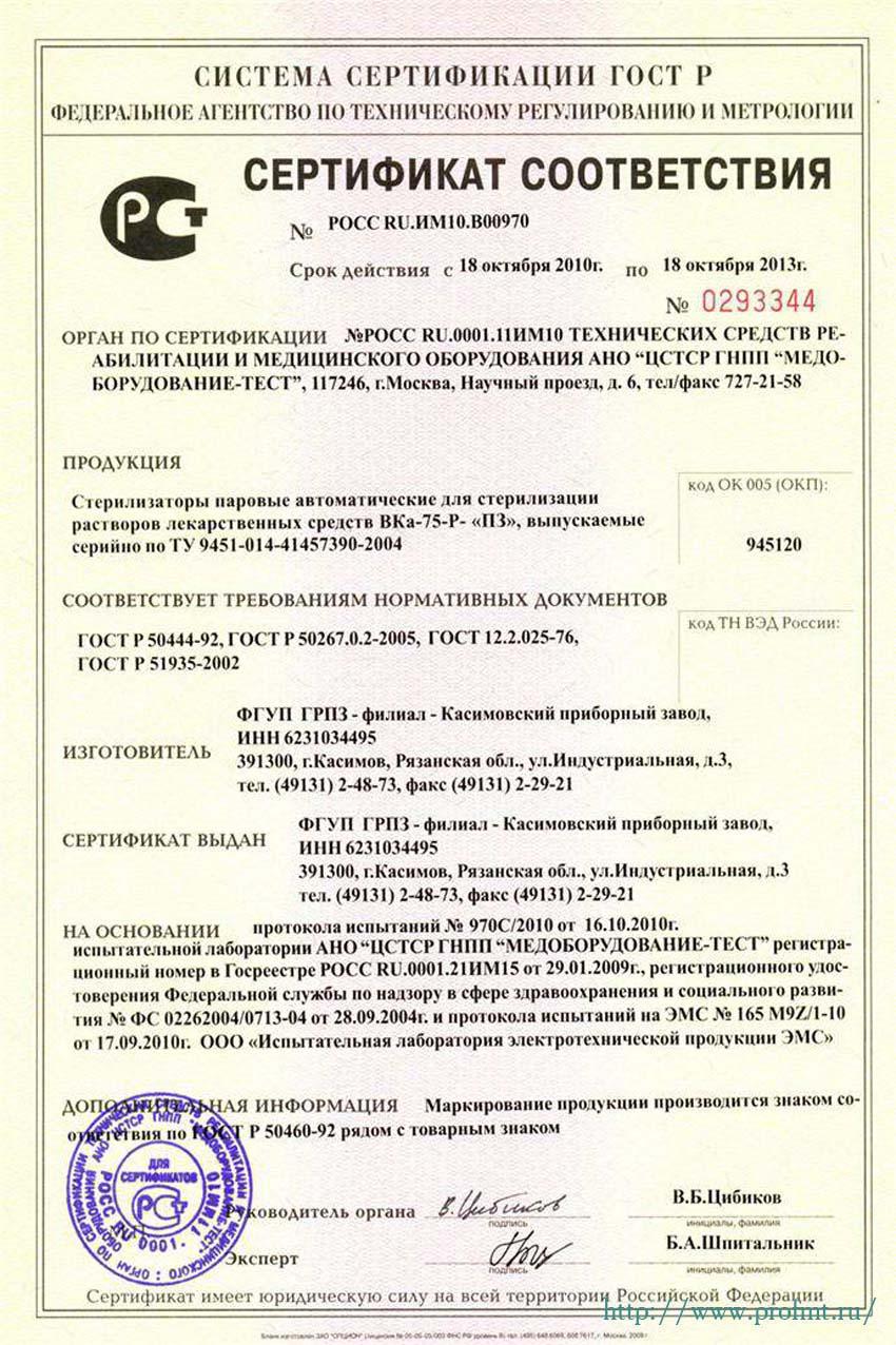 сертификат ВКа-75-Р-ПЗ Стерилизатор паровой
