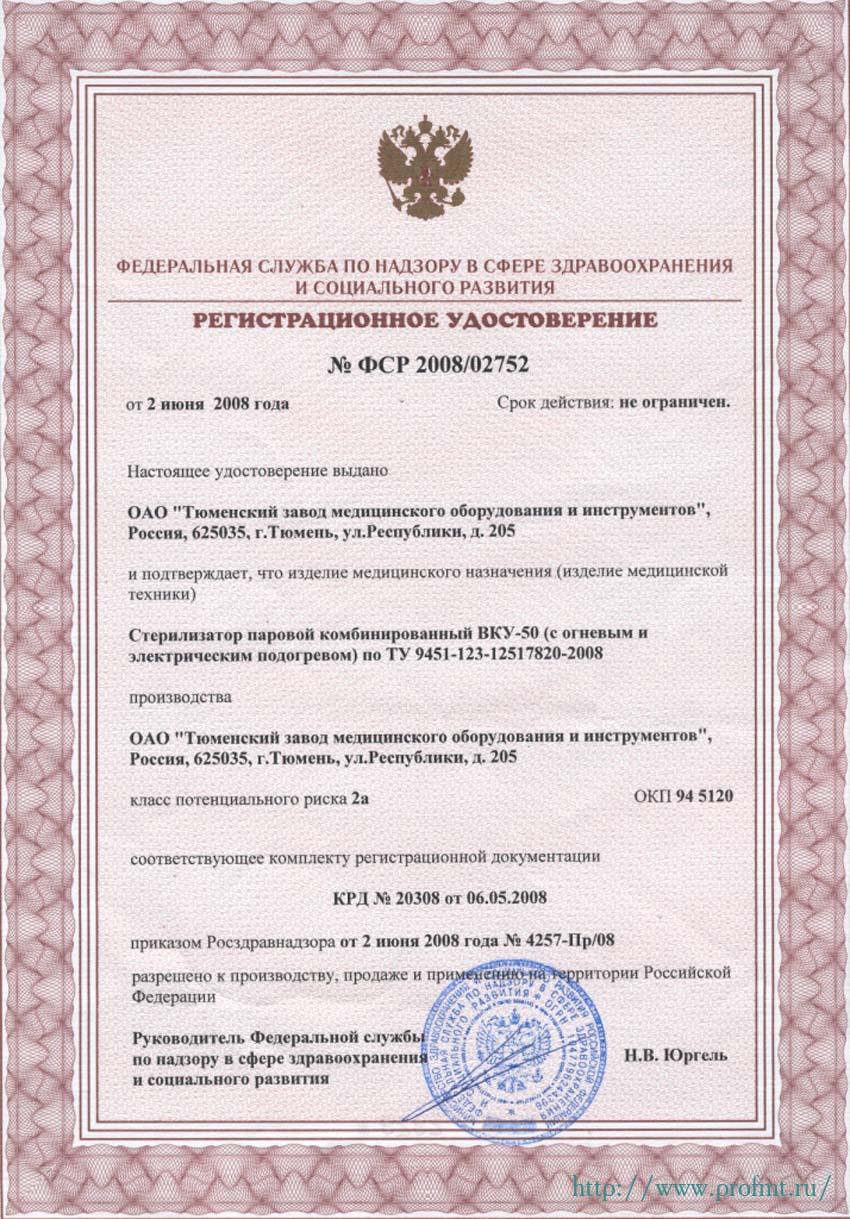 сертификат ВКУ-50 Стерилизатор паровой