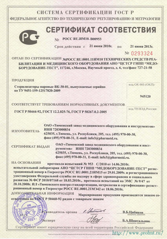 сертификат ВК-30-01 Стерилизатор паровой