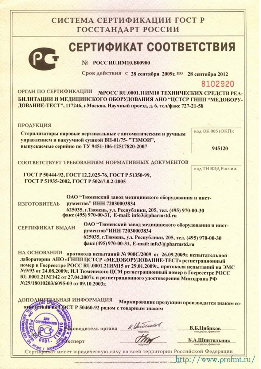 сертификат ВП-01/75 Стерилизатор паровой