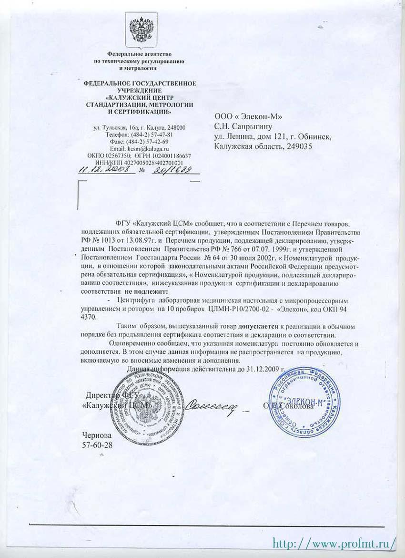 сертификат ЦЛМН-Р10/2700-02 Элекон Центрифуга медицинская настольная
