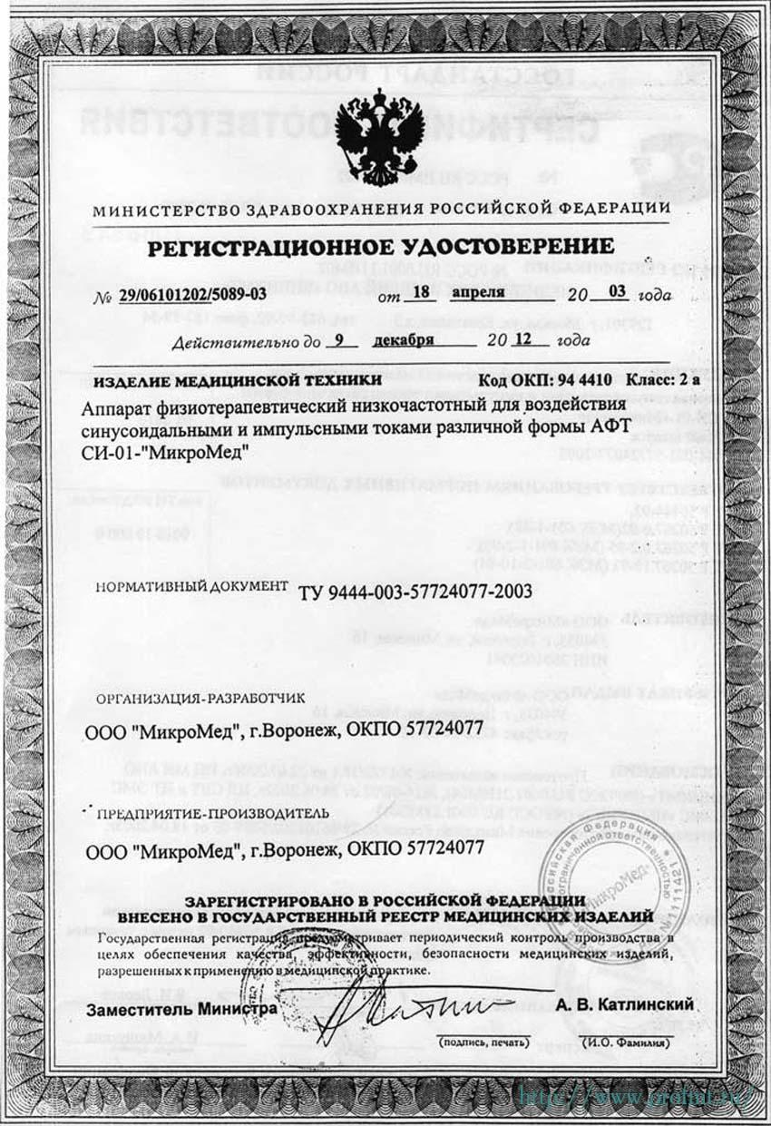 сертификат АФТ СИ-01 Микромед Аппарат физиотерапевтический