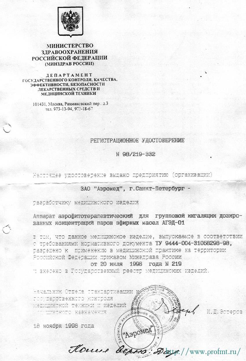 сертификат АГЭД-01 Аппарат для групповой ингаляции паров эфирных масел