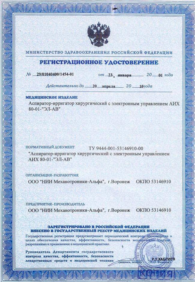 сертификат АИХ 80-01 ЭЛ-АВ аспиратор-ирригатор