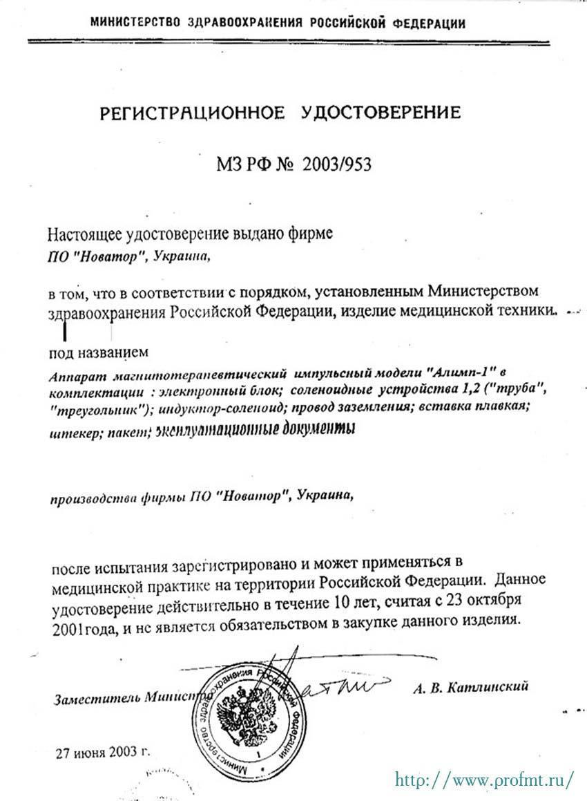 сертификат Алимп-1 Аппарат магнитотерапевтический