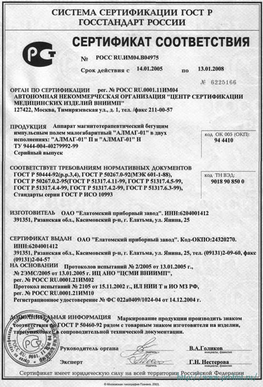 сертификат Алмаг-01 Аппарат магнитотерапевтический