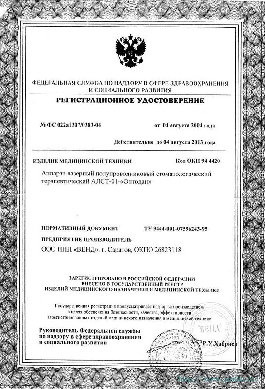 сертификат АЛСТ-01 ОПТОДАН Аппарат лазерный стоматологический
