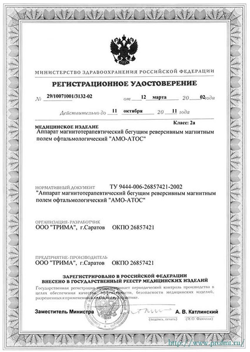 сертификат АМО-АТОС Аппарат магнитотерапевтический