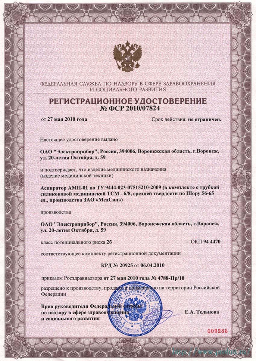 сертификат АМП-01 Аспиратор