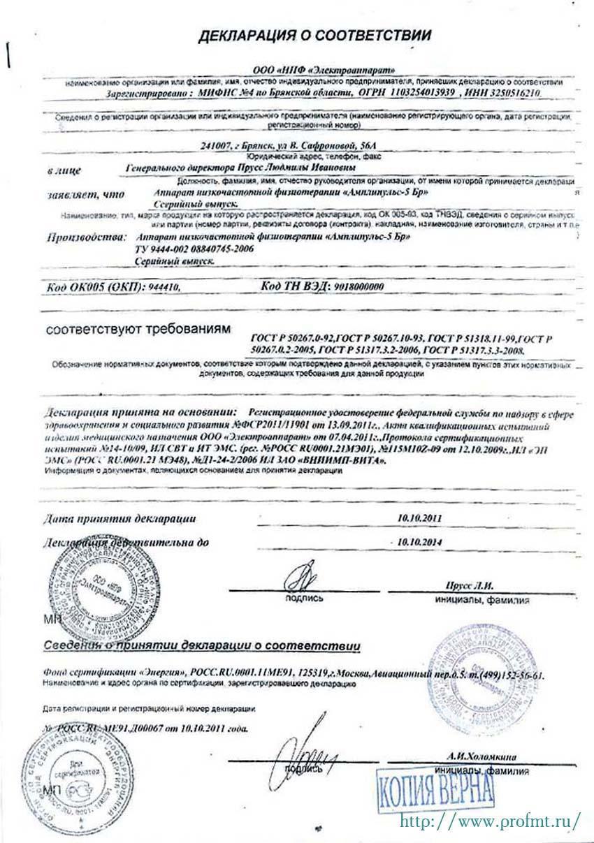 сертификат Амплипульс-5БР