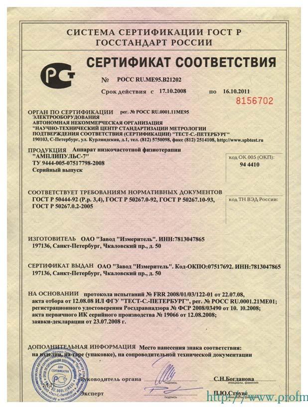 сертификат Амплипульс-7