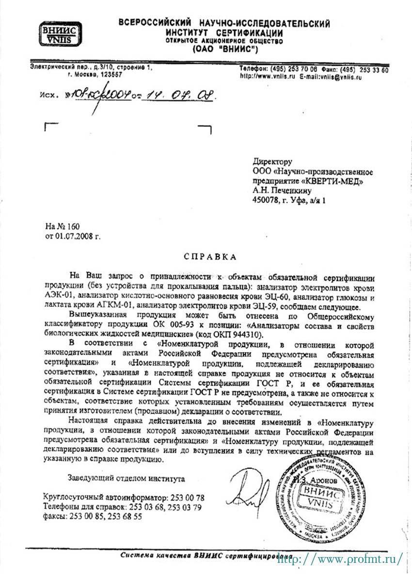 сертификат ЭЦ-60 Анализатор килотно-основного равновесия крови