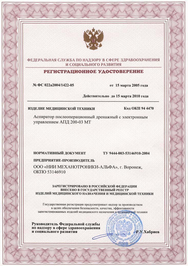 сертификат АПД 200-03МТ аспиратор послеоперационный
