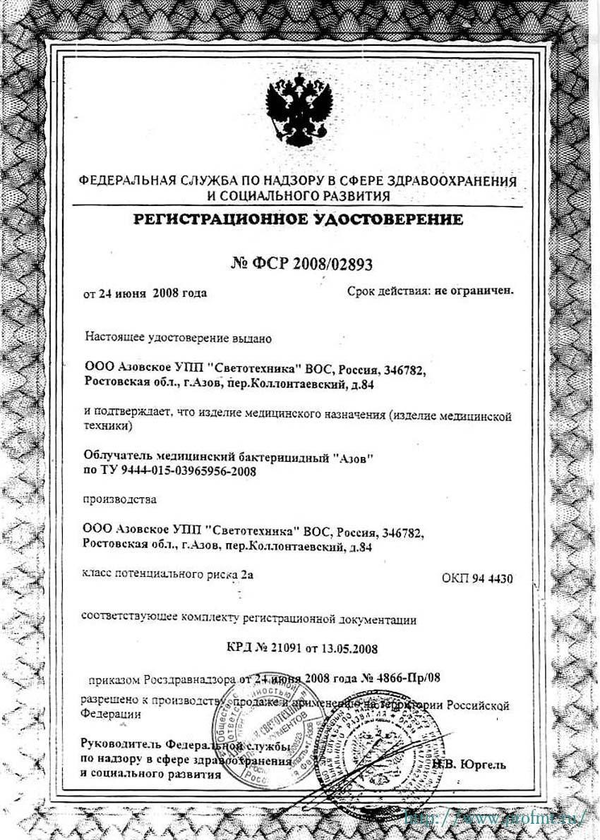 сертификат ОБН, ОБП - Азов Облучатели бактерицидные