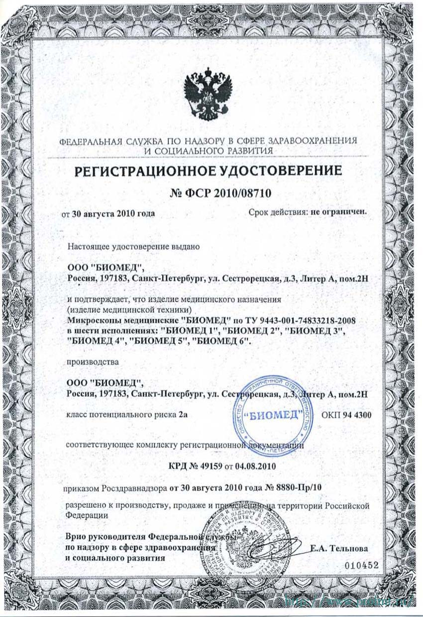 сертификат Биомед Микроскопы
