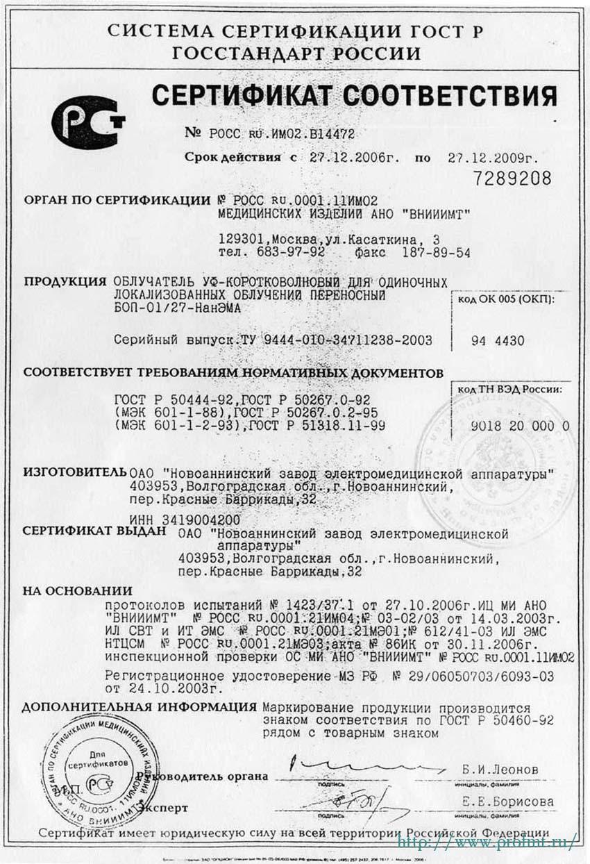 сертификат БОП-01/27 Облучатель УФ