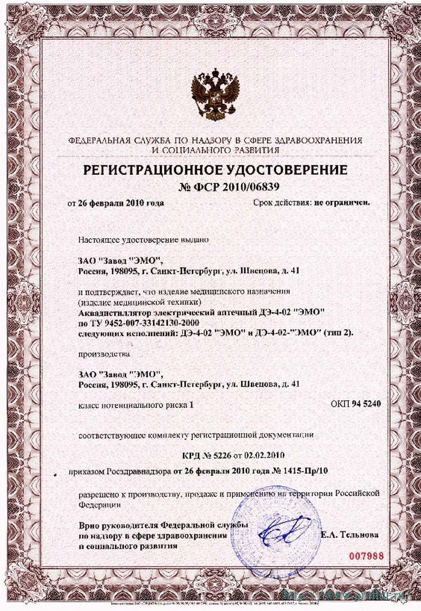 сертификат ДЭ-4-02 ЭМО Аквадистиллятор