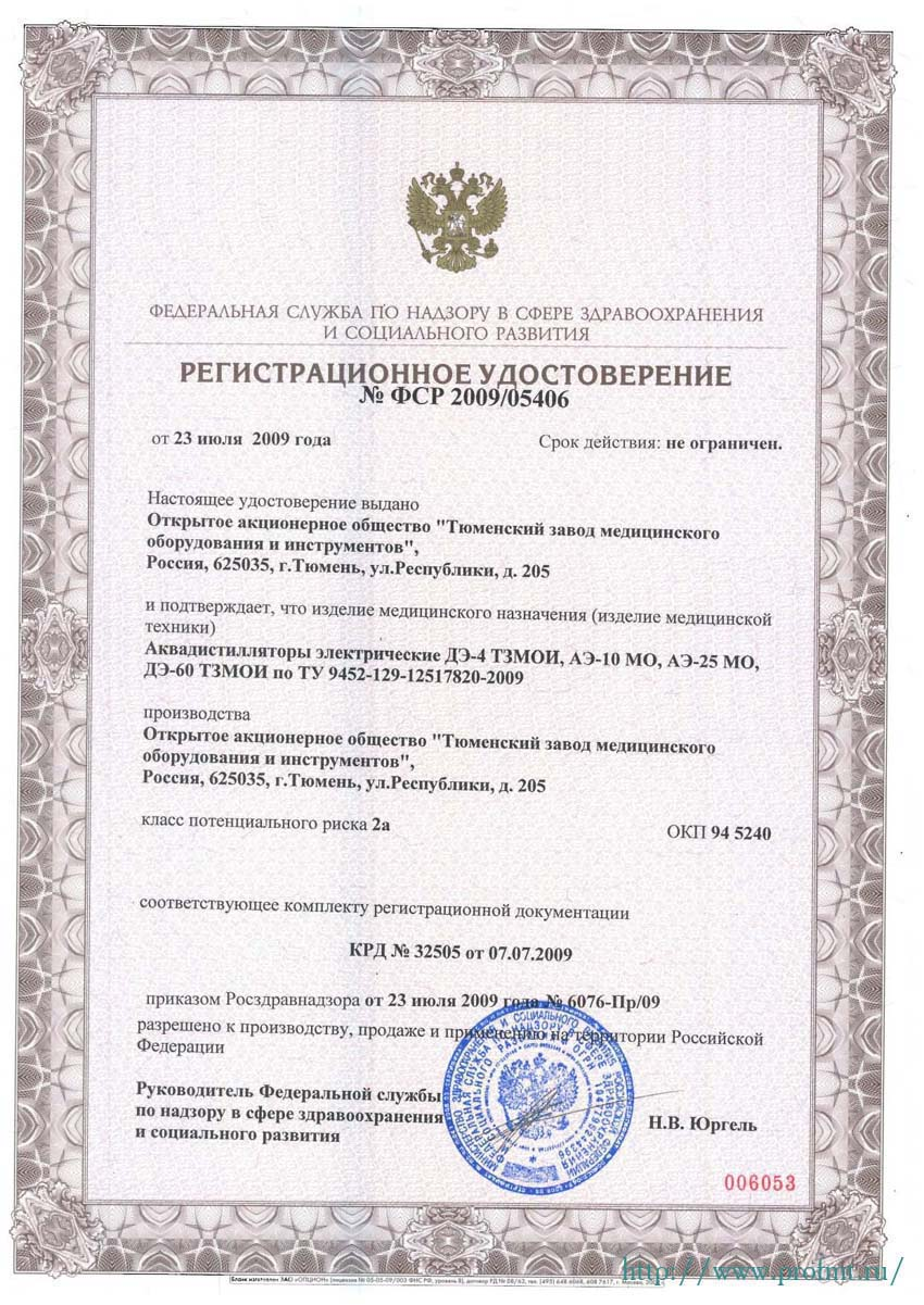 сертификат ДЭ-4 ТЗМОИ АЭ-10 МО АЭ-25 МО ДЭ-60 ТЗМОИ Аквадистилляторы