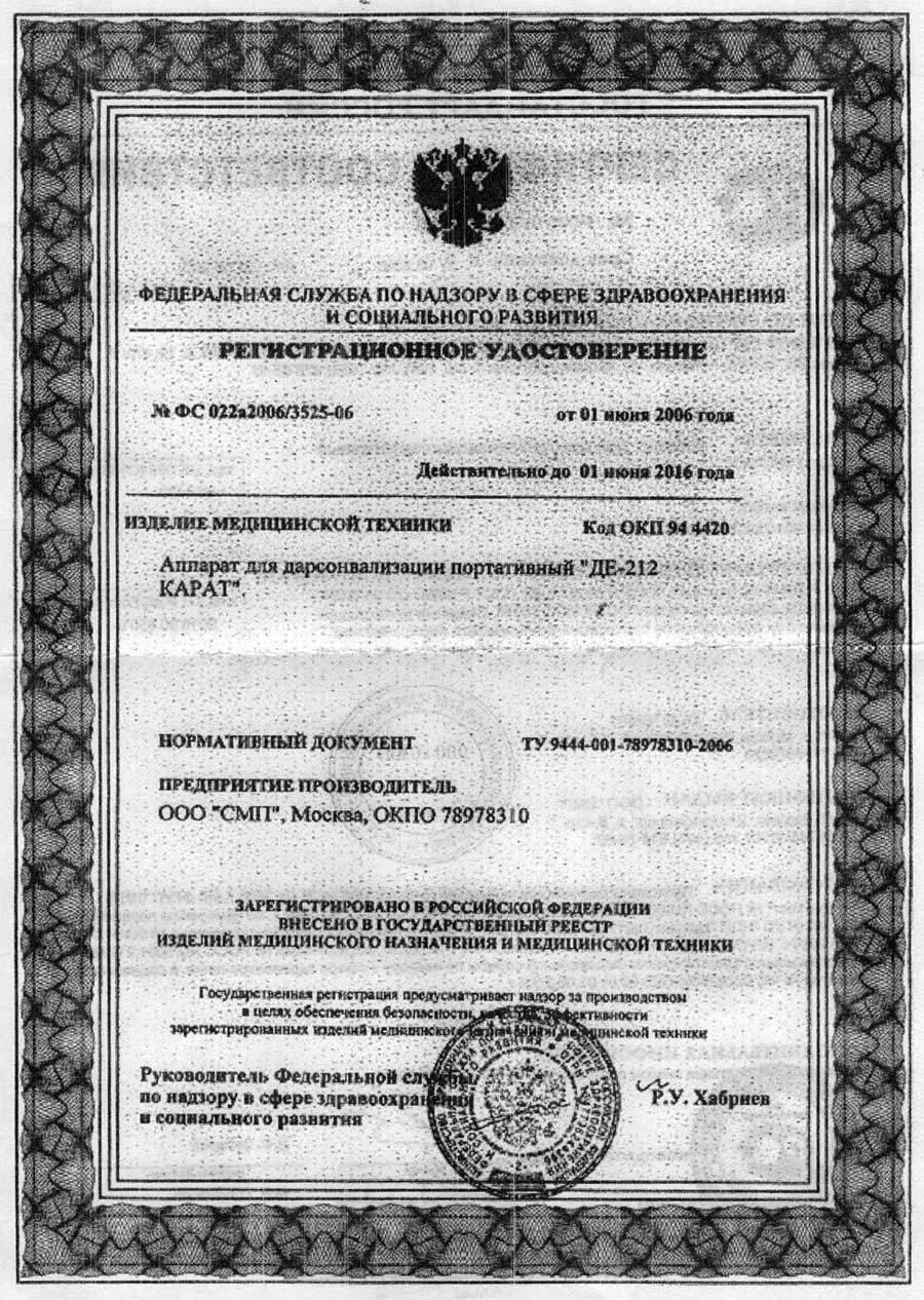 сертификат ДЕ-212 КАРАТ аппарат для дарсонвализации