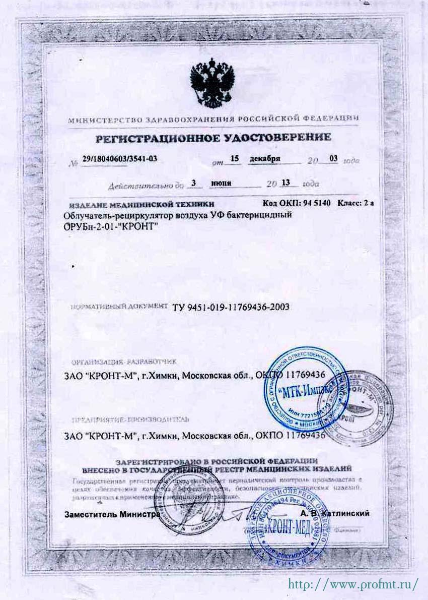 сертификат ОРУБн-2-01 КРОНТ (Дезар-2) Облучатель рециркулятор