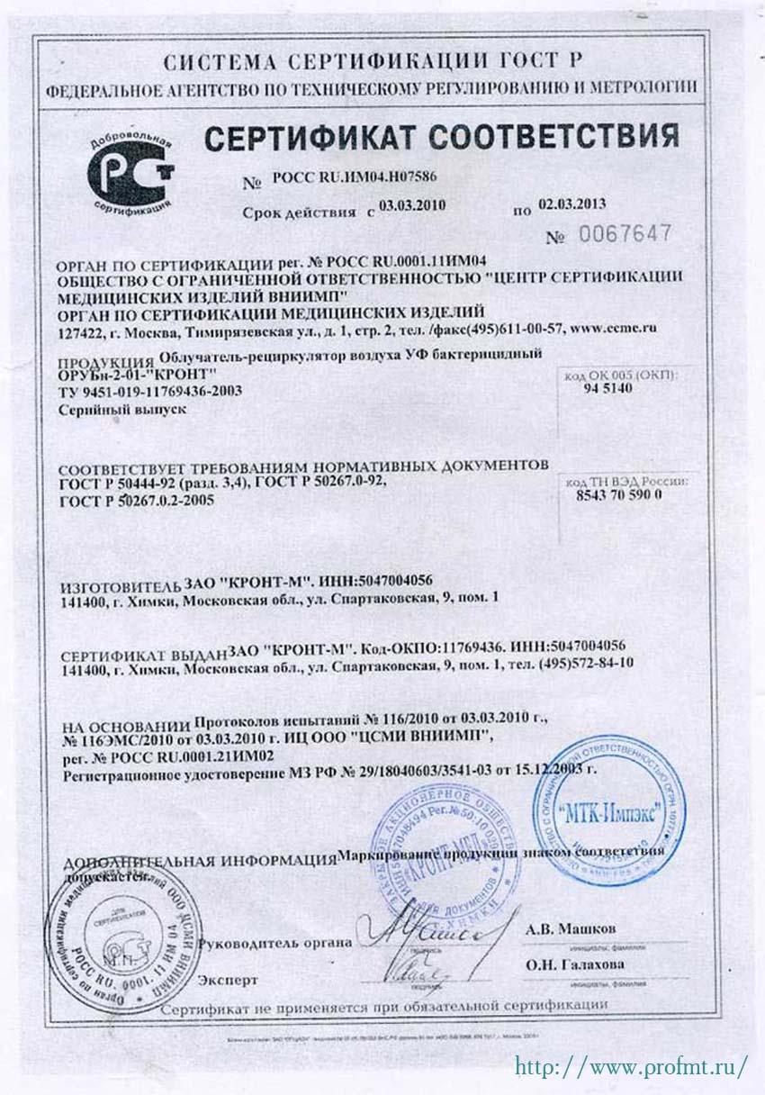 сертификат Дезар-2 рециркулятор