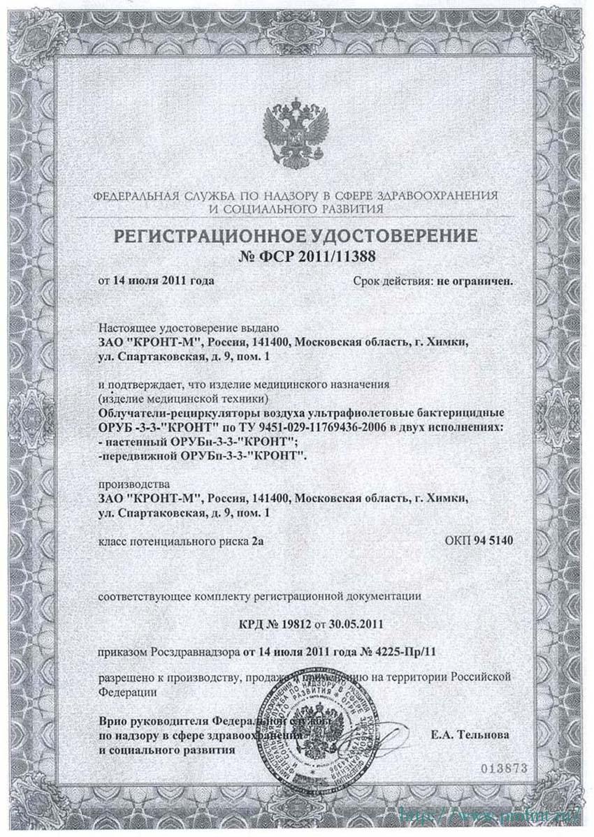 сертификат ОРУБ-3-3 КРОНТ (Дезар-3 Дезар-4) Облучатель рециркулятор