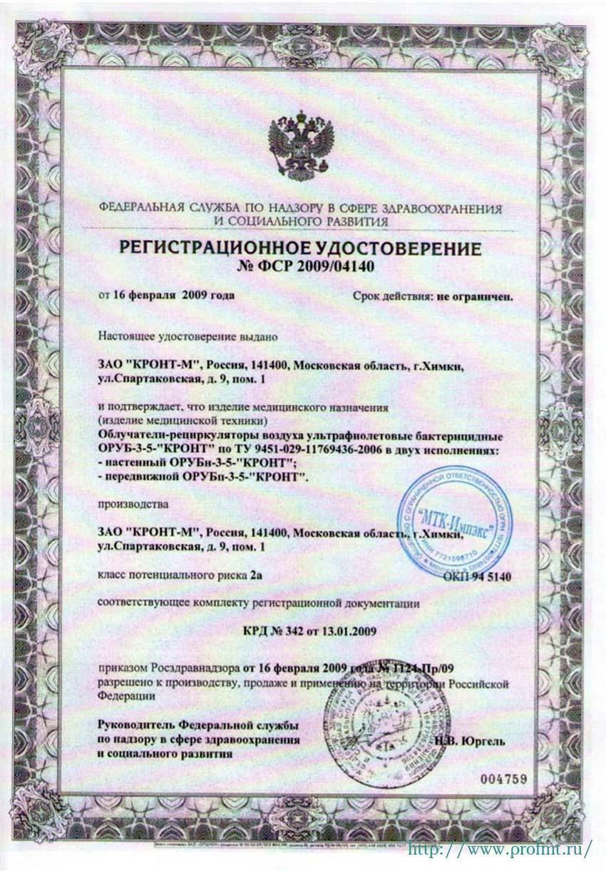сертификат ОРУБ-3-5 КРОНТ (Дезар-5) Облучатель рециркулятор