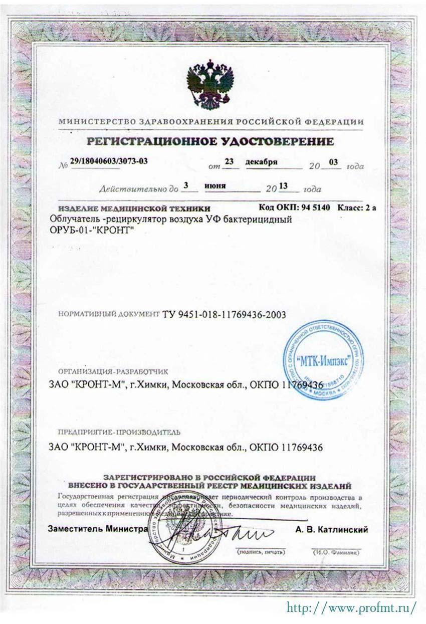 сертификат ОРУБ-01 КРОНТ (Дезар-6) Облучатель рециркулятор