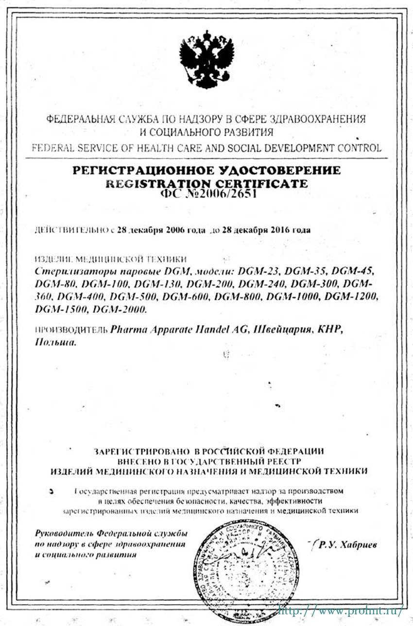 сертификат DGM Стерилизаторы паровые