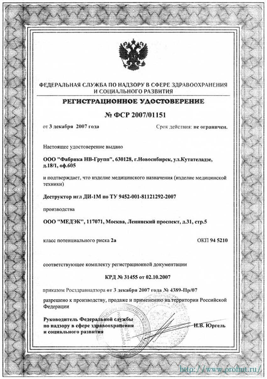 сертификат ДИ-1М Деструктор игл