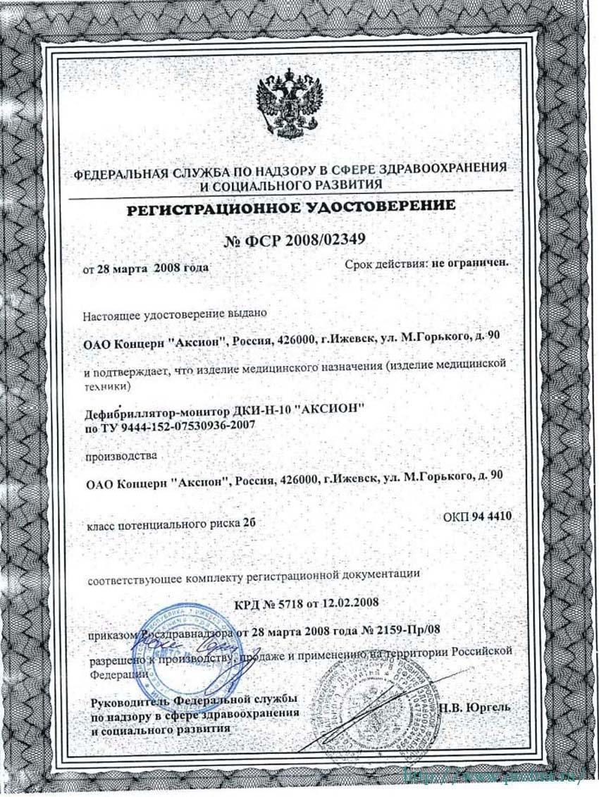 сертификат ДКИ-Н-10 Дефибриллятор