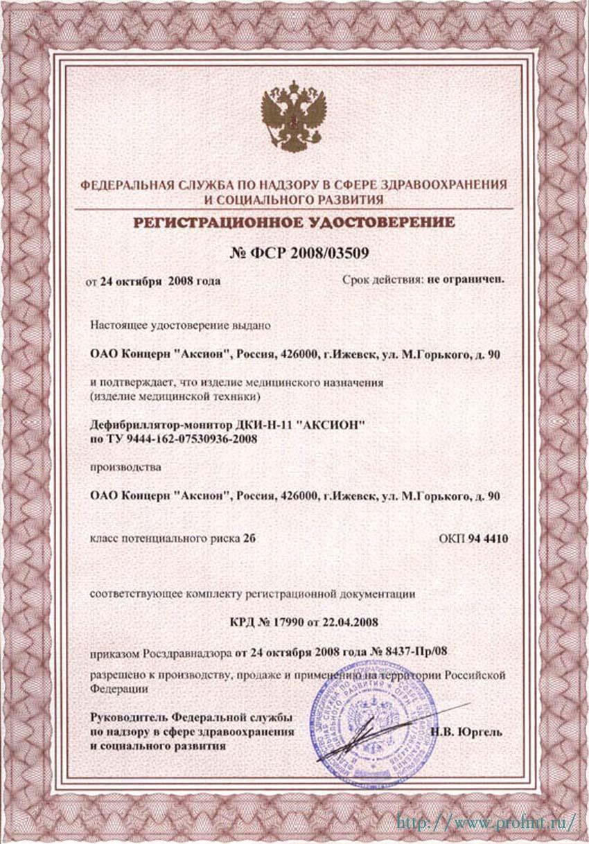сертификат ДКИ-Н-11 АКСИОН Дефибриллятор