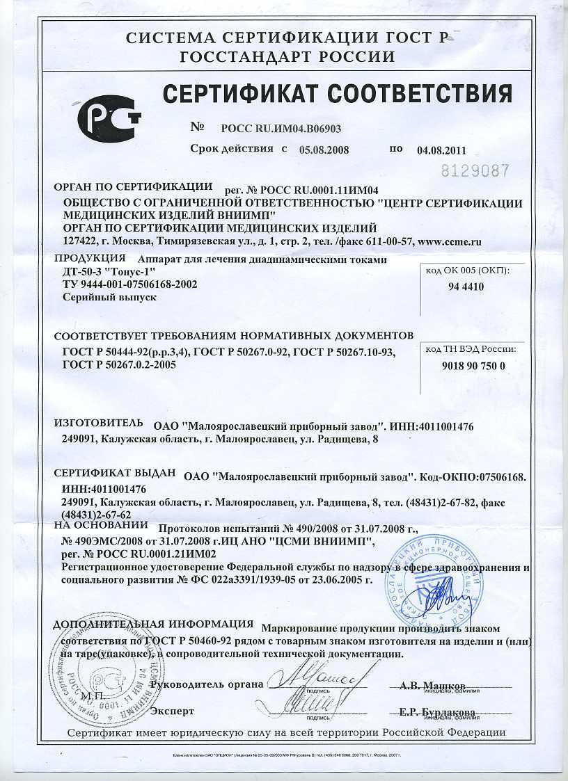 сертификат ДТ-50-3 Тонус-1 аппарат для лечения диадинамическими токами