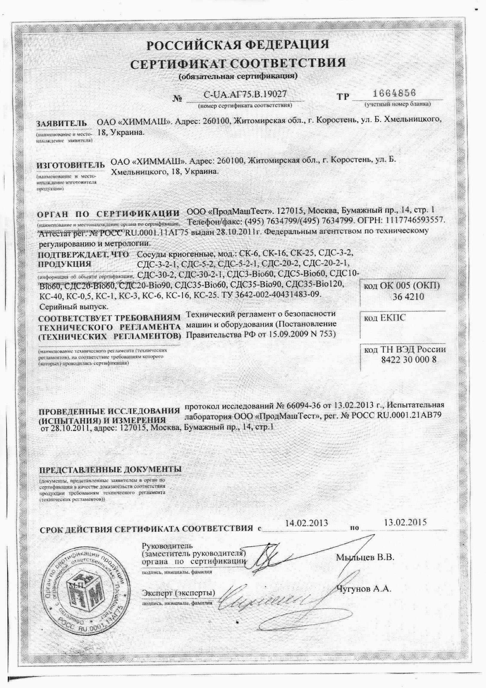 сертификат СК, СДС сосуды криогенные Дьара