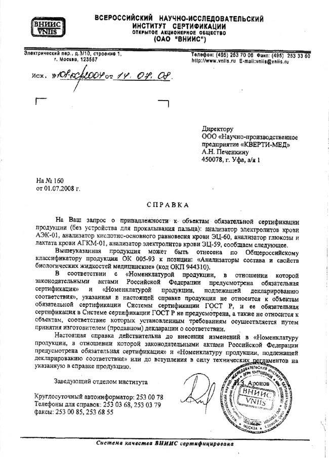 сертификат ЭЦ-60 анализатор кислотно-основного равновесия